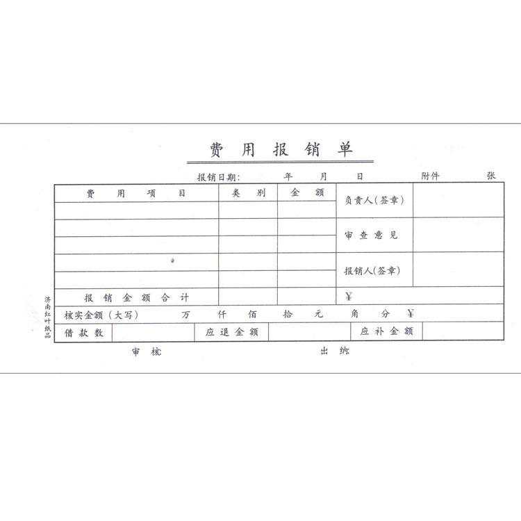 红叶 费用报销单 财务凭证 50张/本