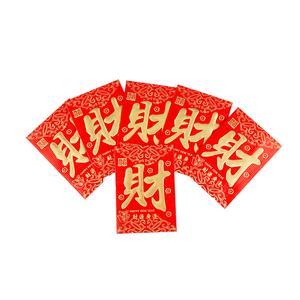 壹顺 财源广进 财字(小)节日新年红包 YS201-5