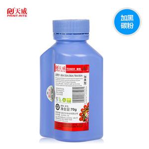 天威 HP388A碳粉 88A/78A加黑型碳粉墨粉