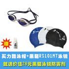 【特惠组合】购买黑貂RS101MT泳镜+力酷4009泳帽赠送价值28元黑貂5cc泳镜防雾剂