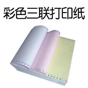 金舰 金阳光三联彩色电脑打印纸 241-3联针式打印纸80列22孔 1000页/箱