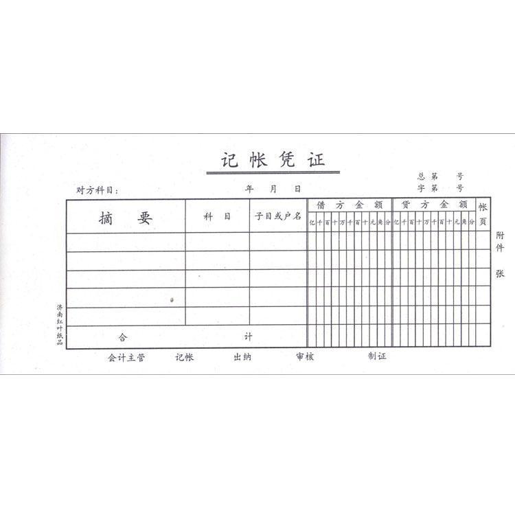 红叶 会计专用记账凭证 财务专用记账凭证样本 50张/本