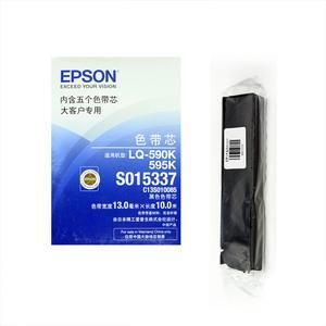 爱普生EPSON 适用LQ-590K/595K 针式打印机黑色色带芯 5个/盒 S015337