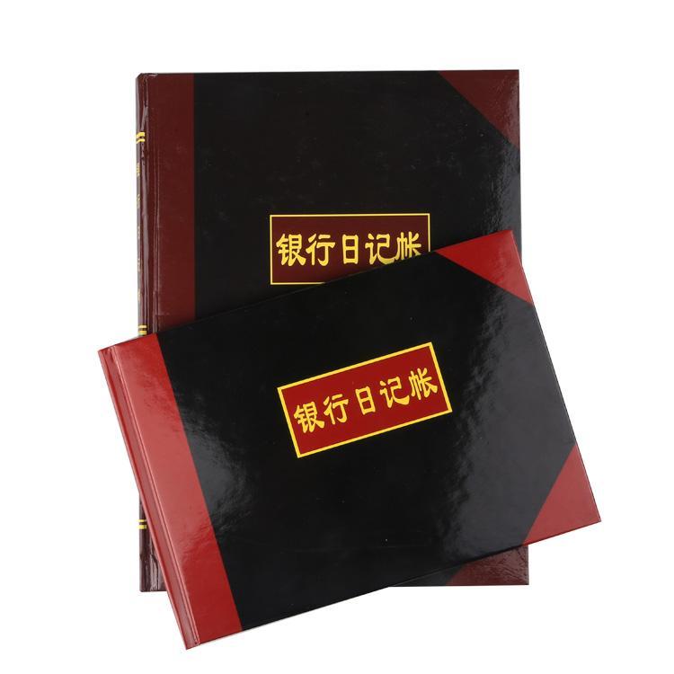 红叶 16开/25开账薄 银行日记账