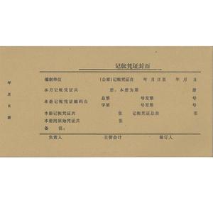 全心 大号牛皮纸记账凭证封皮记账凭证封面 34张/本