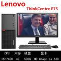 联想ThinkCentre E75台式电脑整机(19.5寸显示器/I5-7400/4G/500G/串并口/Win10)