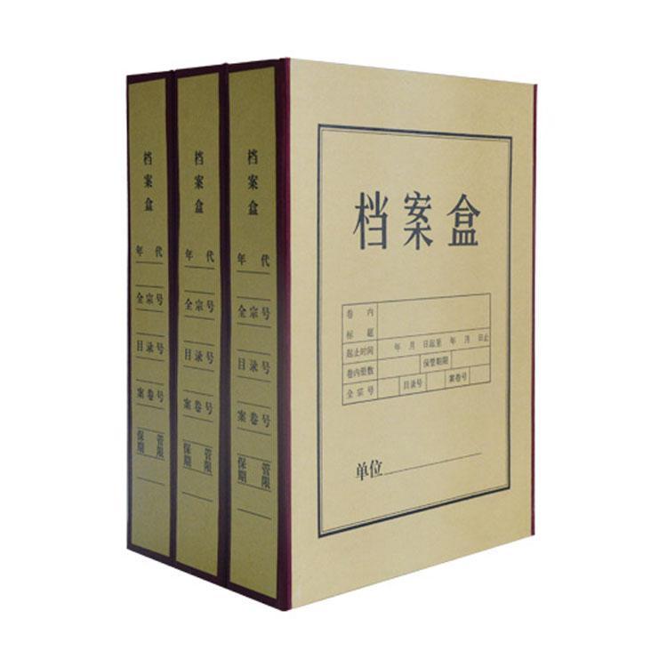 全心 50mm一体成型硬纸板A4文件盒资料盒 加厚纸板档案盒