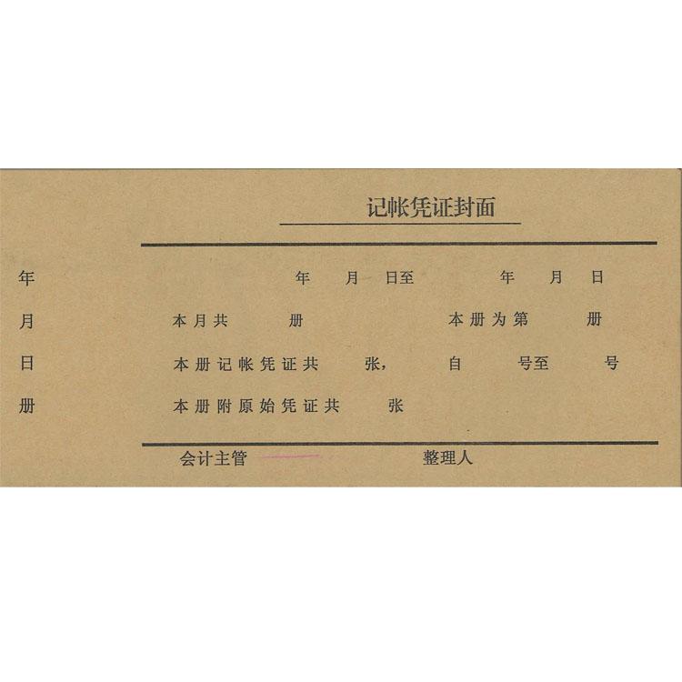 全心 小号牛皮纸记账凭证封皮记账凭证封面 10.5*44cm 40张/本