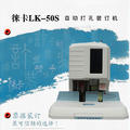 徕卡 会计财务专用自动液晶屏财务装订机 热熔装订机 LK-50S