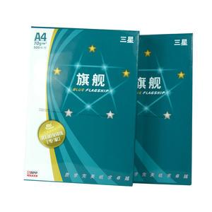 金光APP 亚龙 办公用三星蓝旗舰A4复印纸 70g 8包/箱(整箱销售)