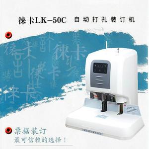 徕卡 会计财务专用装订机 热熔装订机 半自动财务装订机 LK-50C