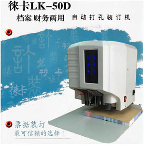 徕卡 会计财务专用自动液晶屏档案财务打孔装订机 热熔装订机铆管装订机 LK-50D(预订款3-5天发货)