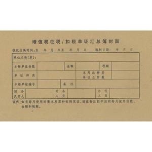 全心 �k公�����用增值��R�簿�封皮 增值��征�/扣��巫C�R�簿封面 33��/本